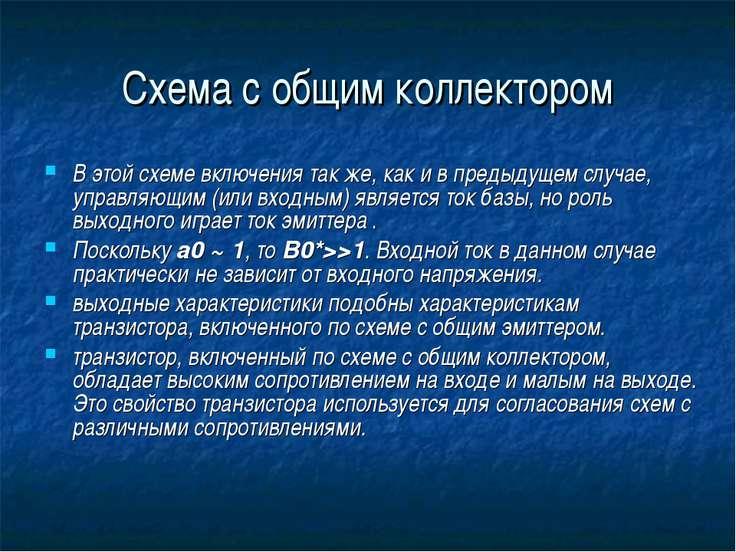 Схема с общим коллектором В этой схеме включения так же, как и в предыдущем с...