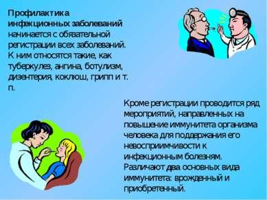 Профилактика инфекционных заболеваний начинается с обязательной регистрации в...