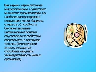 Бактерии - одноклеточные микроорганизмы. Существует множество форм бактерий, ...