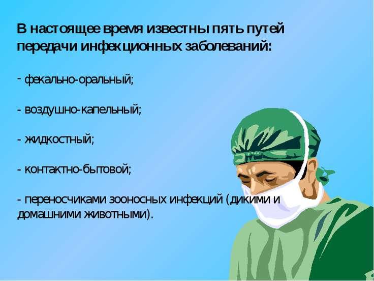 В настоящее время известны пять путей передачи инфекционных заболеваний: фека...