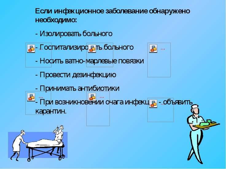 Если инфекционное заболевание обнаружено необходимо: - Изолировать больного -...