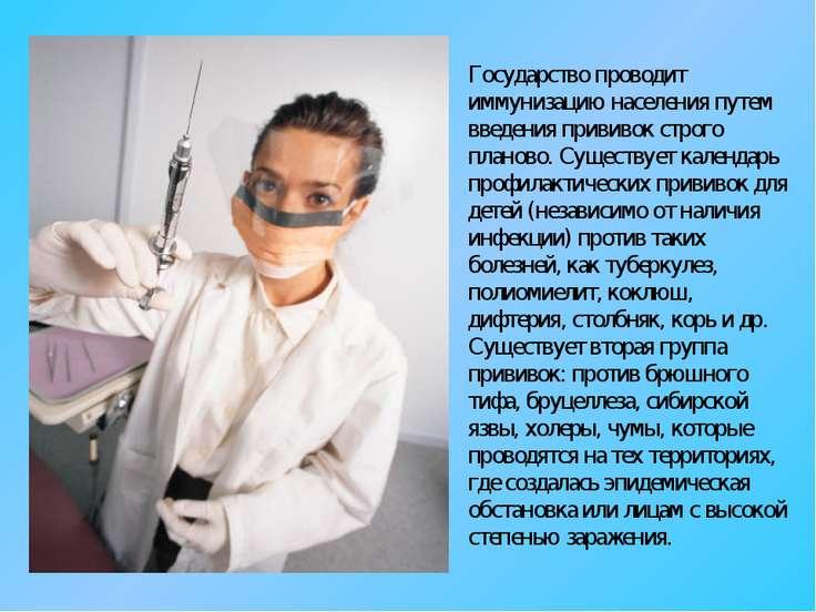 Государство проводит иммунизацию населения путем введения прививок строго пла...