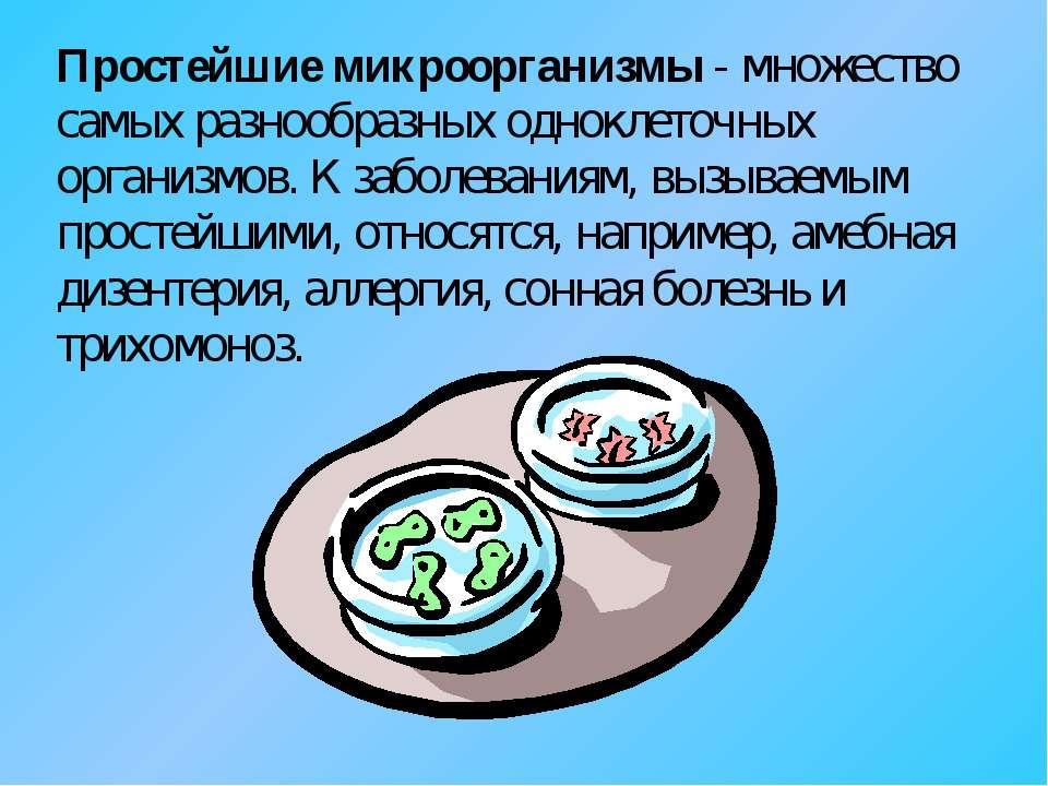 Простейшие микроорганизмы - множество самых разнообразных одноклеточных орган...