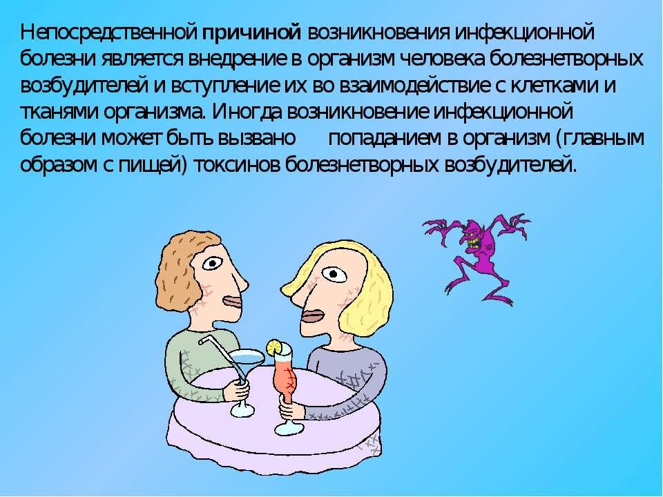 Непосредственной причиной возникновения инфекционной болезни является внедрен...