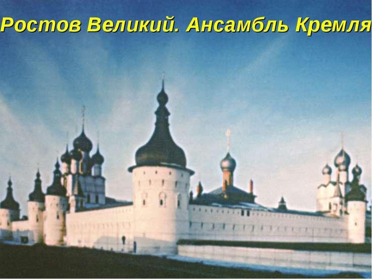 Ростов Великий. Ансамбль Кремля