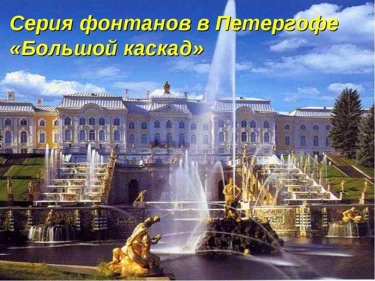 Серия фонтанов в Петергофе «Большой каскад»