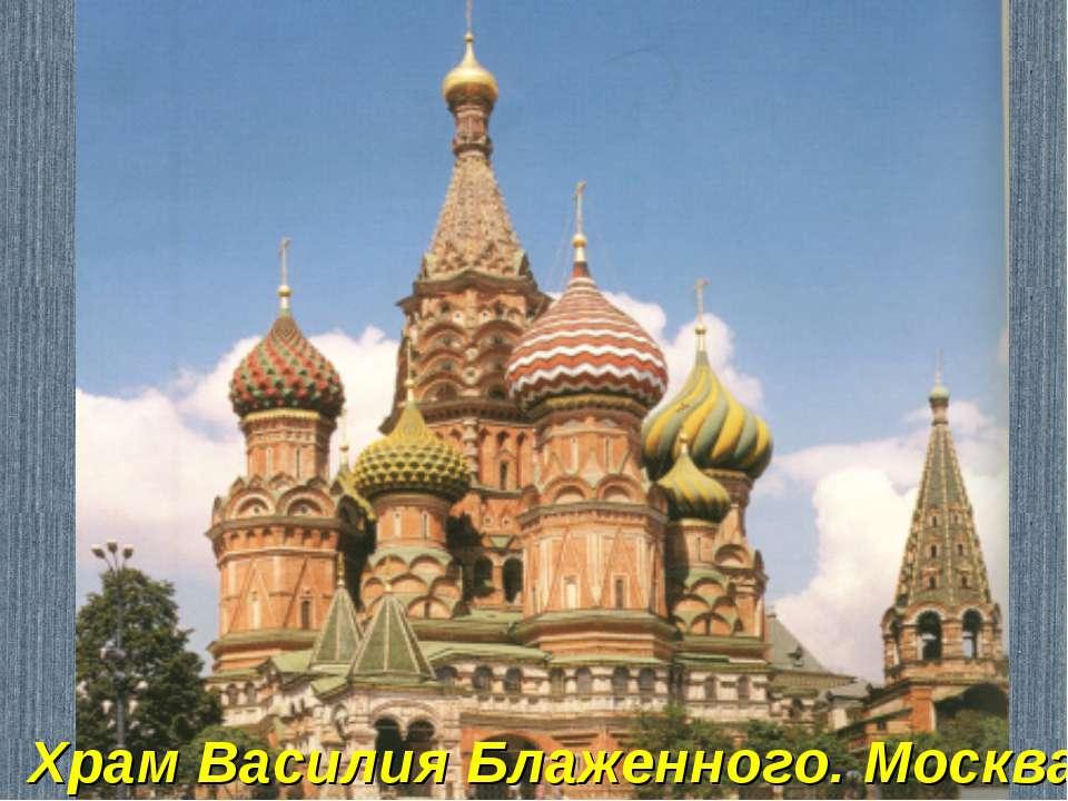 Храм Василия Блаженного. Москва