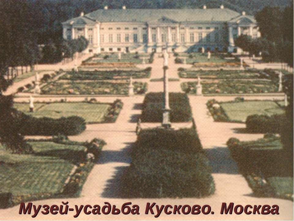 Музей-усадьба Кусково. Москва