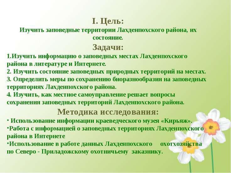 I. Цель: Изучить заповедные территории Лахденпохского района, их состояние. З...