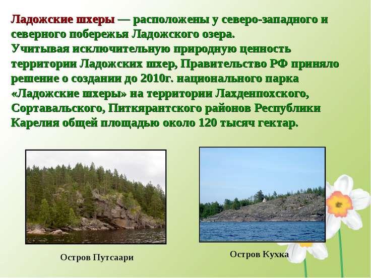 Ладожские шхеры — расположены у северо-западного и северного побережья Ладожс...
