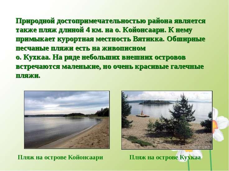 Природной достопримечательностью района является также пляж длиной 4 км. на о...
