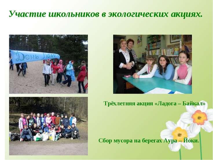 Участие школьников в экологических акциях. Трёхлетняя акция «Ладога – Байкал»...