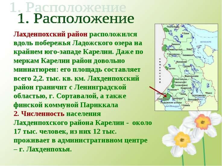 Лахденпохский район расположился вдоль побережья Ладожского озера на крайнем ...