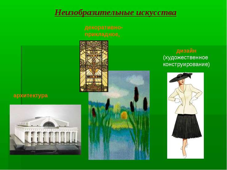 Неизобразительные искусства дизайн (художественное конструирование) . архитек...