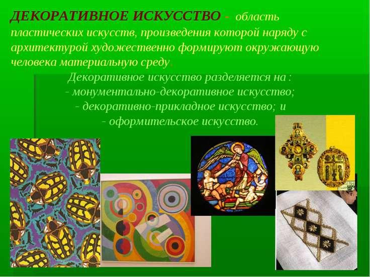 ДЕКОРАТИВНОЕ ИСКУССТВО - область пластических искусств, произведения которой ...