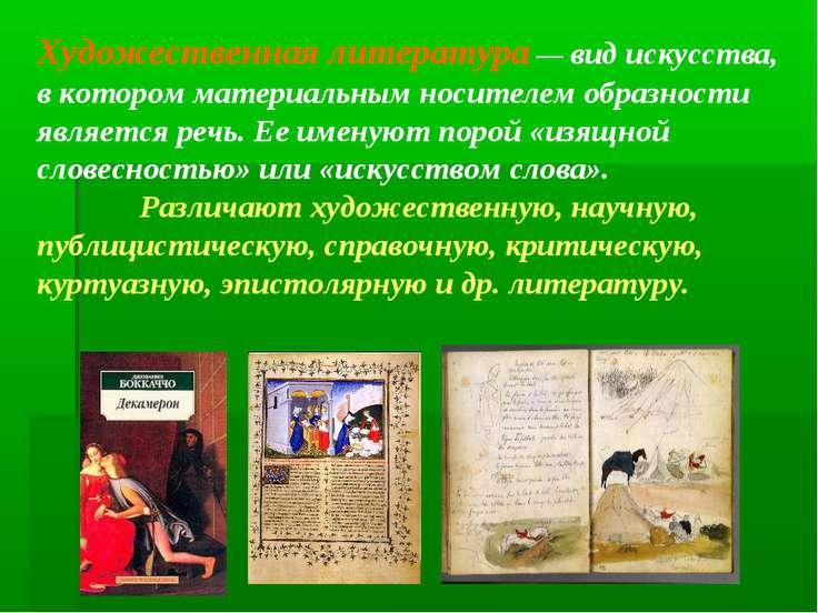 Художественная литература — вид искусства, в котором материальным носителем о...