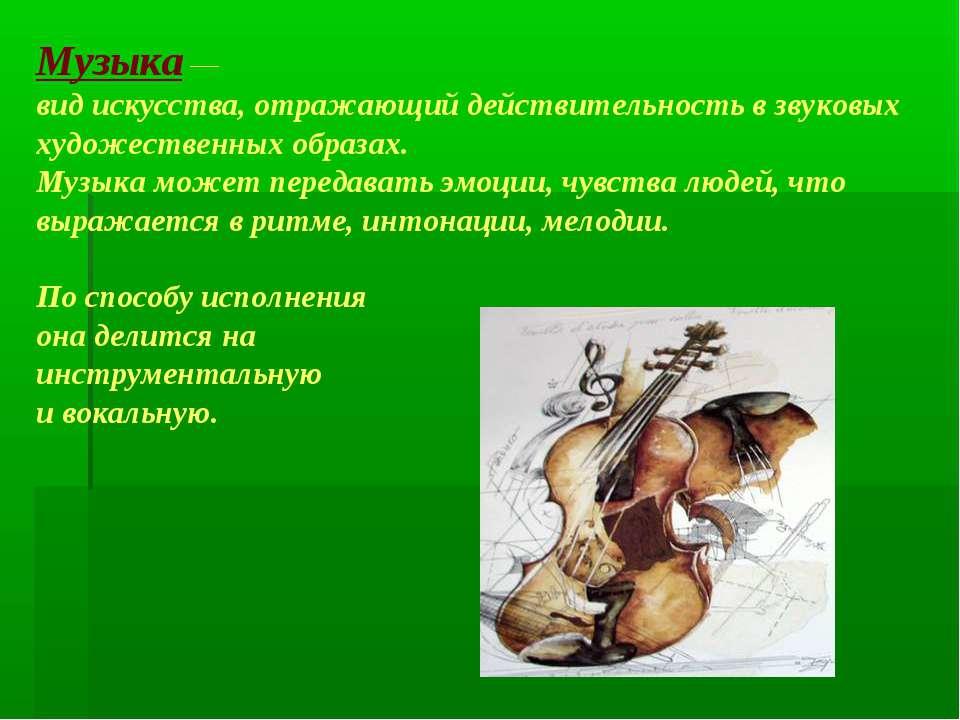 Музыка — вид искусства, отражающий действительность в звуковых художественных...