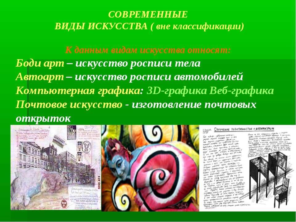 СОВРЕМЕННЫЕ ВИДЫ ИСКУССТВА ( вне классификации) К данным видам искусства отно...