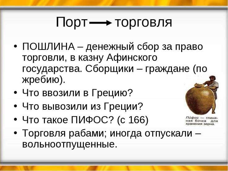 Порт торговля ПОШЛИНА – денежный сбор за право торговли, в казну Афинского го...