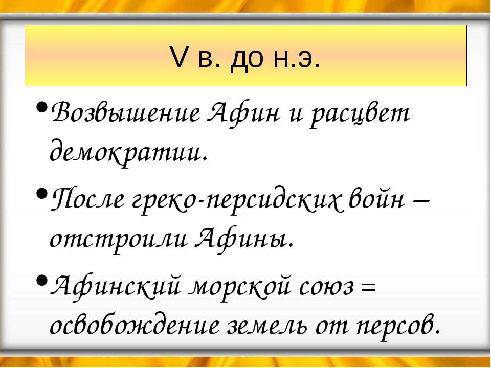 V в. до н.э. Возвышение Афин и расцвет демократии. После греко-персидских вой...