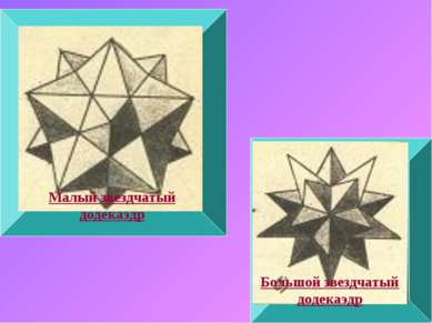 Малый звездчатый додекаэдр Большой звездчатый додекаэдр