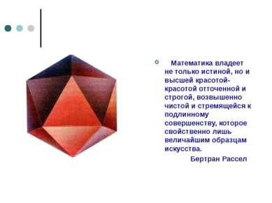 Математика владеет не только истиной, но и высшей красотой-красотой отточенно...