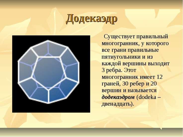 Додекаэдр Существует правильный многогранник, у которого все грани правильные...