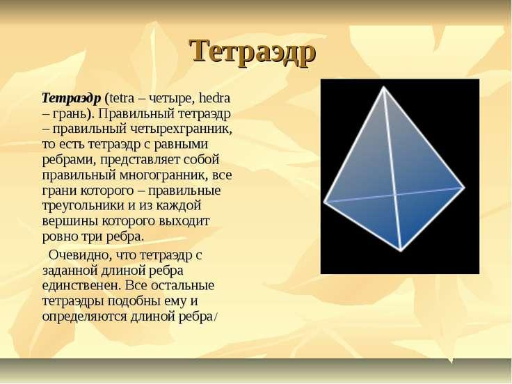 Тетраэдр Тетраэдр (tetra – четыре, hedra – грань). Правильный тетраэдр – прав...