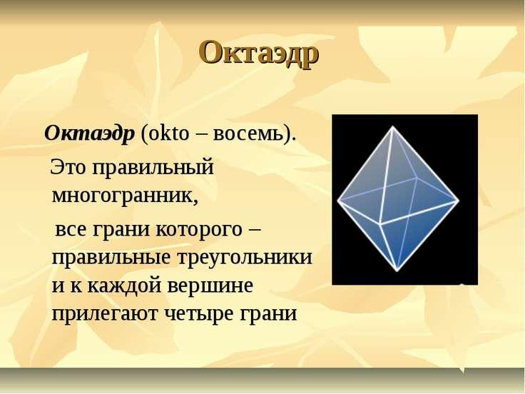 Октаэдр Октаэдр (okto – восемь). Это правильный многогранник, все грани котор...