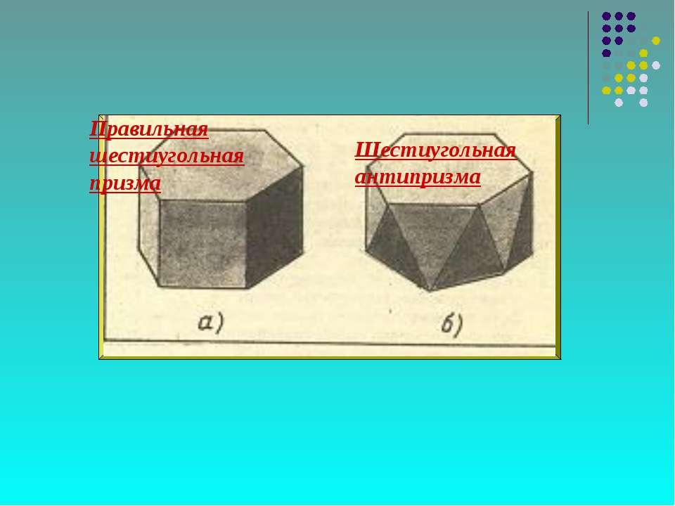 Правильная шестиугольная призма Шестиугольная антипризма