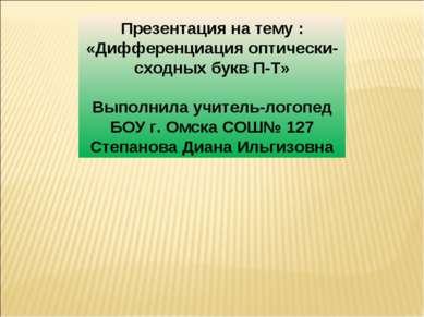 Презентация на тему : «Дифференциация оптически-сходных букв П-Т» Выполнила у...