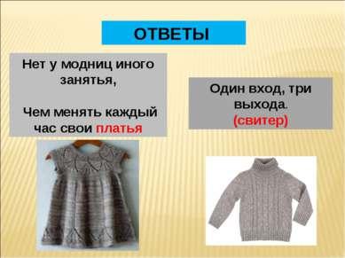 ОТВЕТЫ Нет у модниц иного занятья, Чем менять каждый час свои платья Один вхо...
