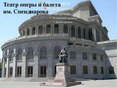 Театр оперы и балета им. Спендиарова