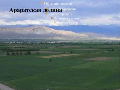 Араратская долина