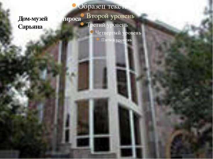 Дом-музей Мартироса Сарьяна