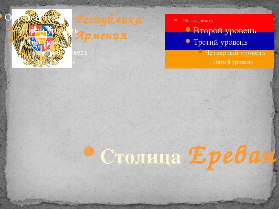 Республика Армения Столица Ереван