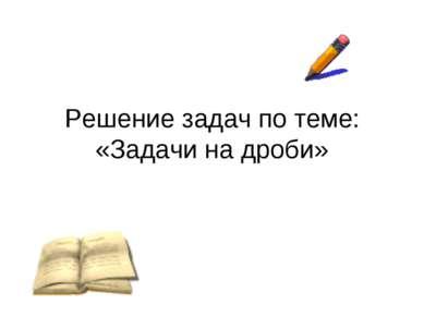 Решение задач по теме: «Задачи на дроби»
