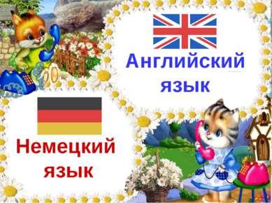 Английский язык Немецкий язык