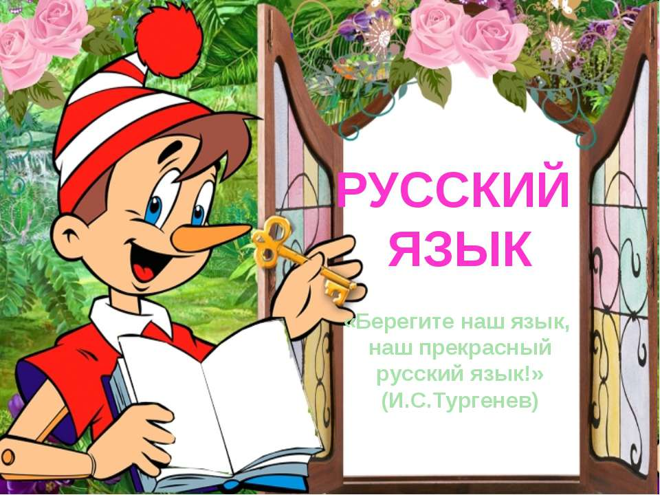 РУССКИЙ ЯЗЫК «Берегите наш язык, наш прекрасный русский язык!» (И.С.Тургенев)