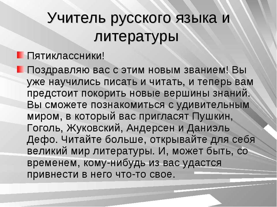 Учитель русского языка и литературы Пятиклассники! Поздравляю вас с этим новы...
