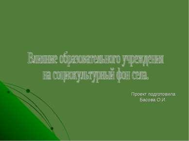 Проект подготовила Басова О.И.