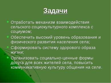 Задачи Отработать механизм взаимодействия сельского социокультурного комплекс...