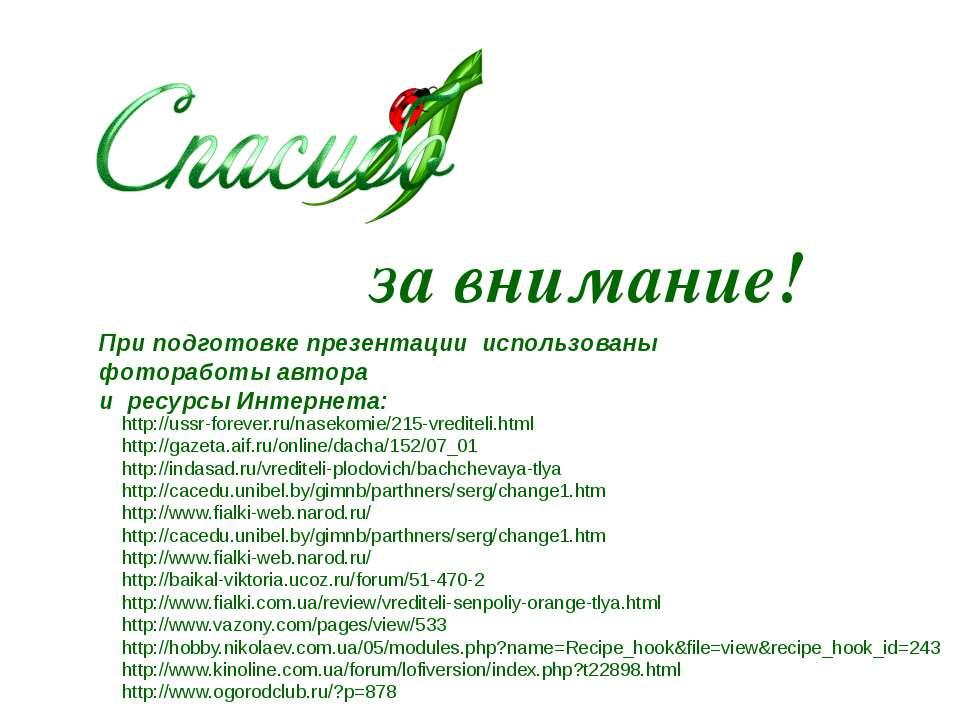 за внимание! http://ussr-forever.ru/nasekomie/215-vrediteli.html http://gazet...