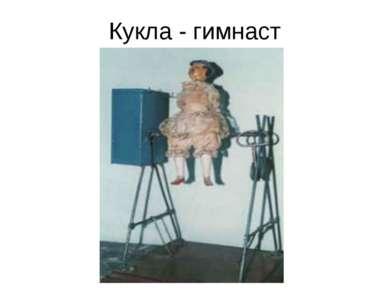 Кукла - гимнаст
