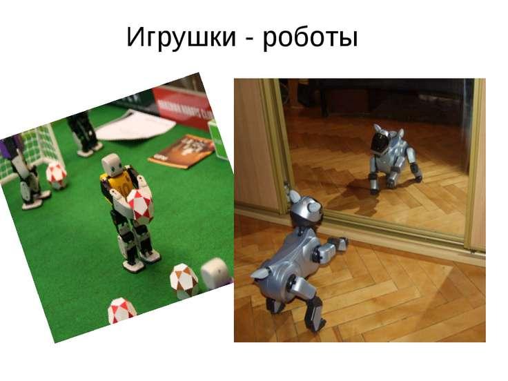 Игрушки - роботы