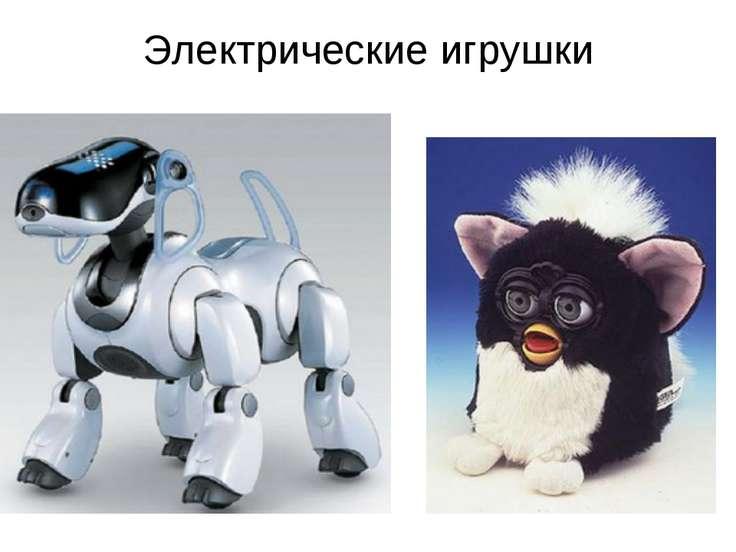 Электрические игрушки