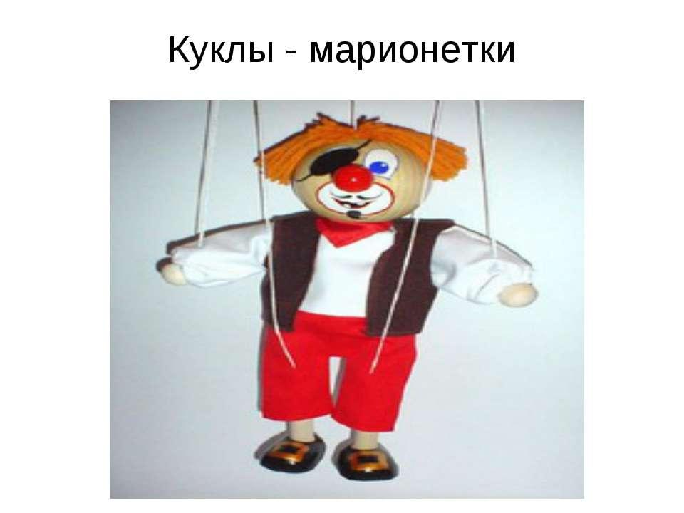 Куклы - марионетки