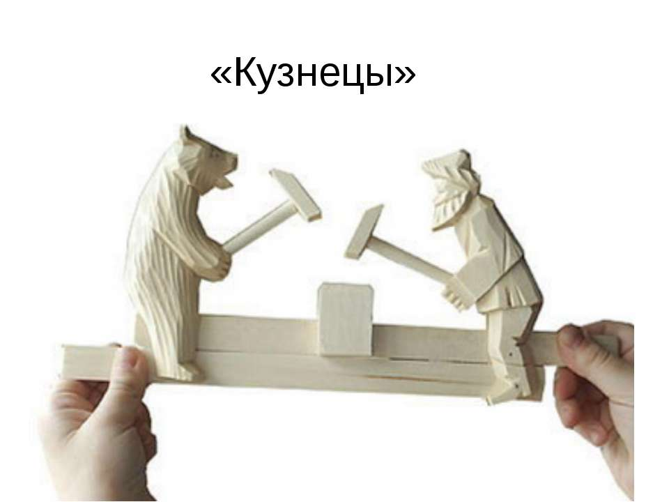 «Кузнецы»