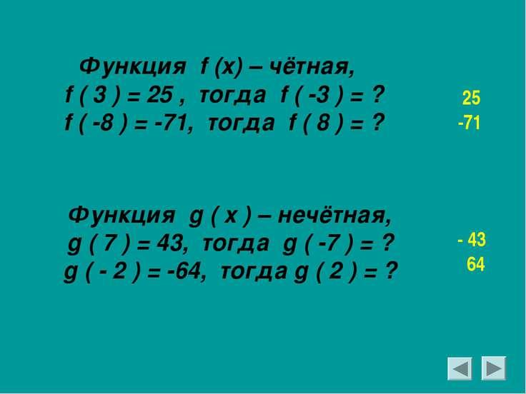 Функция f (x) – чётная, f ( 3 ) = 25 , тогда f ( -3 ) = ? f ( -8 ) = -71, тог...