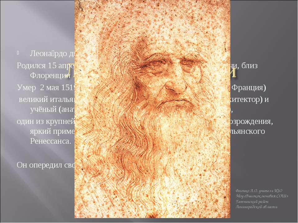 Леона рдо ди сер Пье ро да Ви нчи, Родился 15 апреля 1452,в селе Анкиано, око...